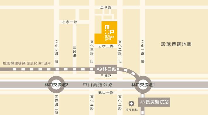 5 林口三井Outlet Mitsui Outlet Park地理位置