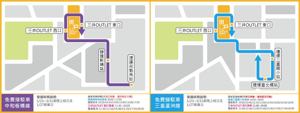3 林口三井Outlet Mitsui Outlet Park免費接駁車