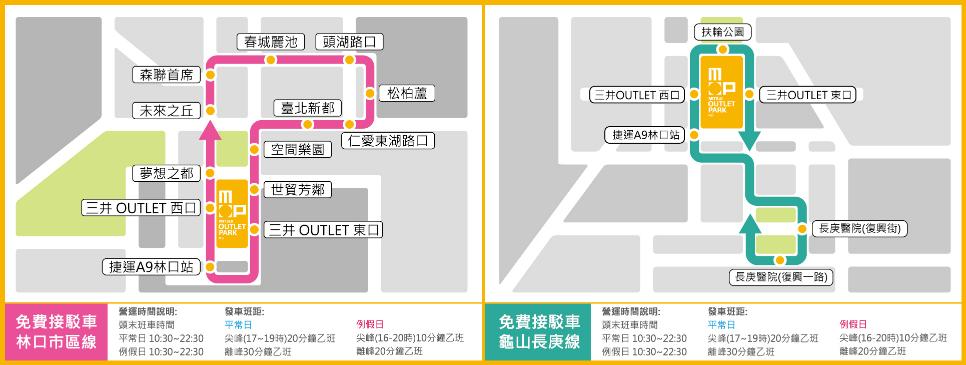 2 林口三井Outlet Mitsui Outlet Park免費接駁車