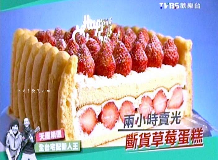 兩小時賣光斷貨草莓蛋糕
