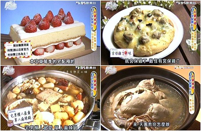 20160125 食尚玩家 天團精選全台宅配新人王