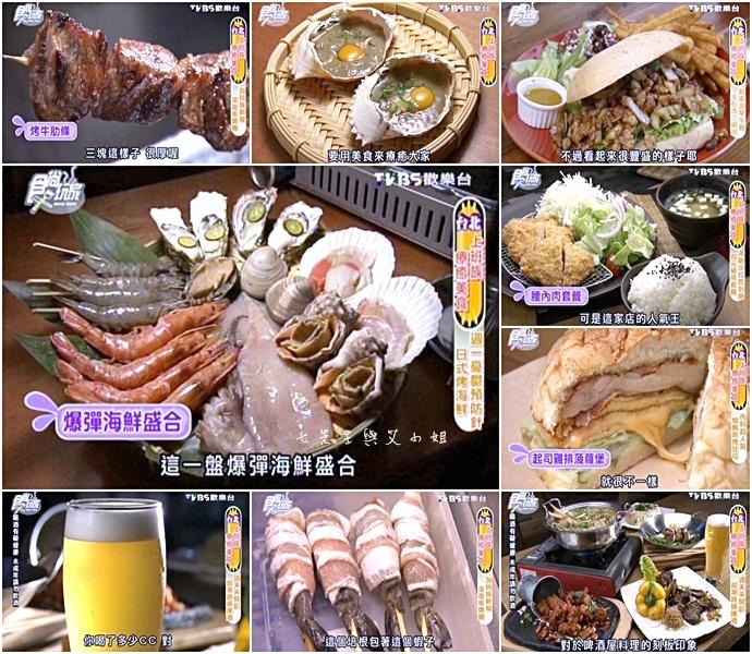 20160215 食尚玩家 台北上班族療癒美食