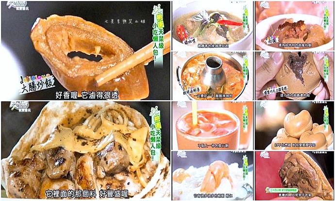 20160317 食尚玩家 就要醬玩 桃園天菜級小吃懶人包