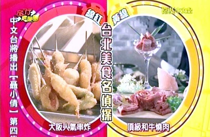 20160319 旅行應援團 台北美食名偵探