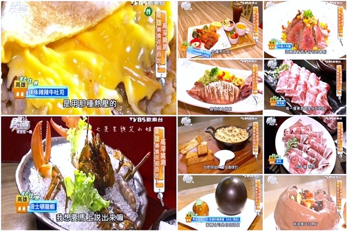 20160411 食尚玩家 高深莫測高雄美食花招百出!