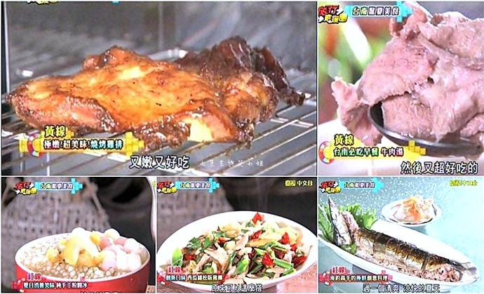 20160430 旅行應援團 台南驚夏美食