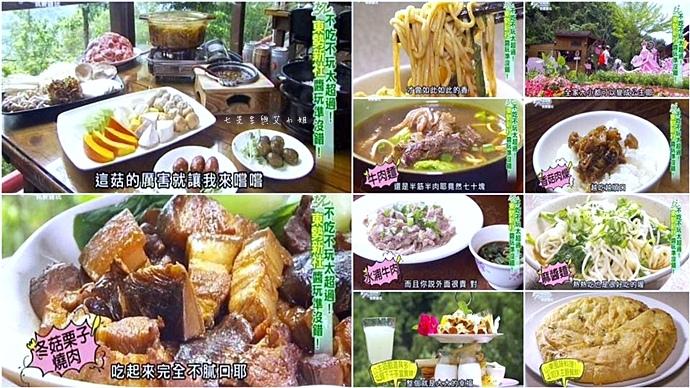 20160510 食尚玩家 不吃不玩太超過!東勢新社醬玩準沒錯!