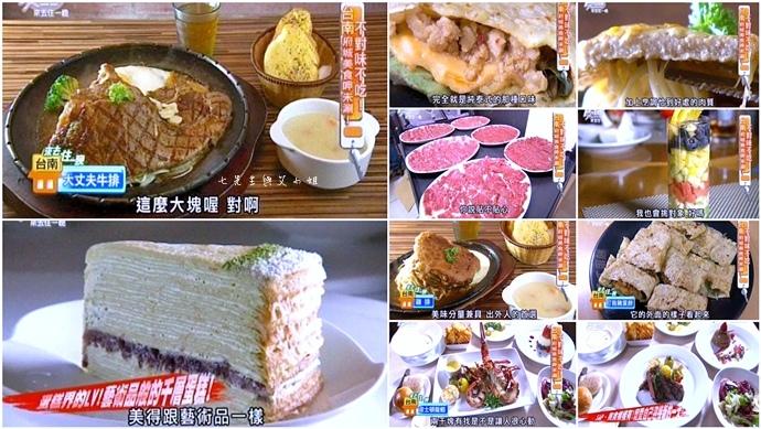 20160516 食尚玩家 台南不對味不吃!府城美食呷未涮!