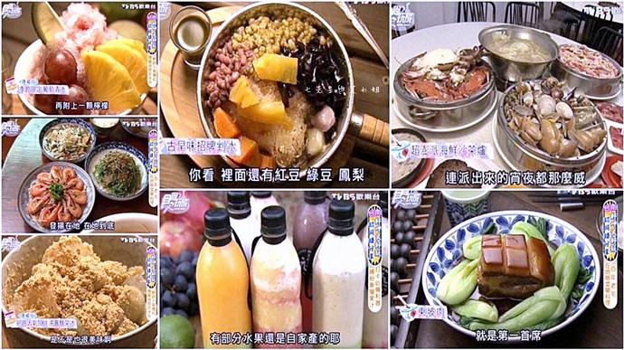 20160615 食尚玩家 台南好呷又好玩認同請分享!