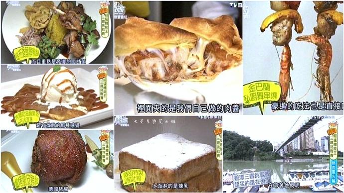 20160705 食尚玩家 碧潭三鐵挑戰賽