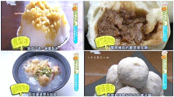 20160712 食尚玩家 新竹美食圓夢計畫
