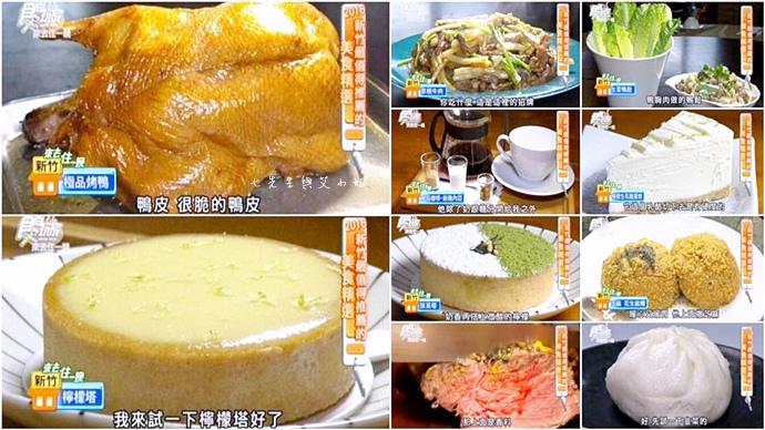 20161010 食尚玩家 2016新竹最值得推薦的美食精選