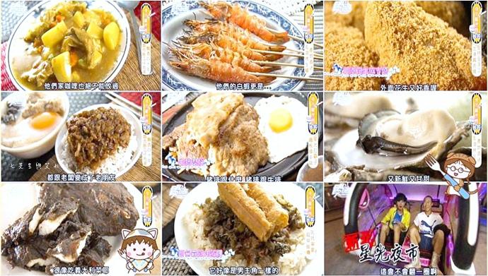 20161013 食尚玩家 夜市龍虎榜台北