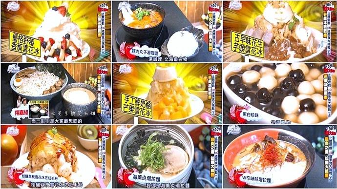 20161019 食尚玩家 止餓遊戲100道美食大挑戰(上)