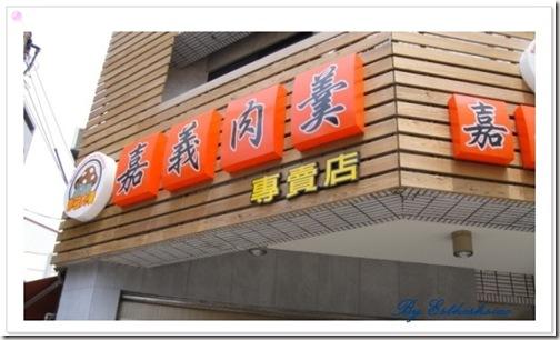 嘉義香菇肉羹1_nEO_IMG