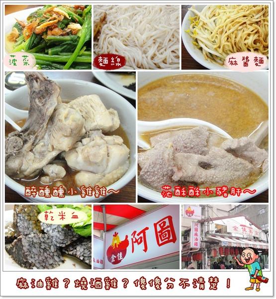 091201 金佳美食(阿圖麻油雞)