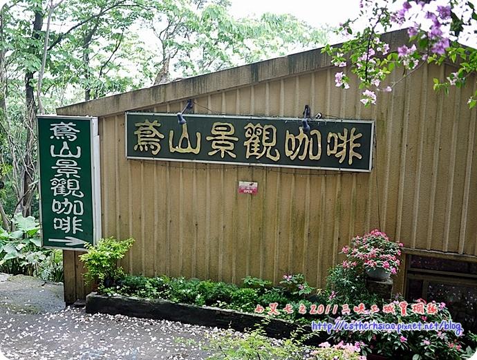 50 鳶山景觀咖啡.JPG
