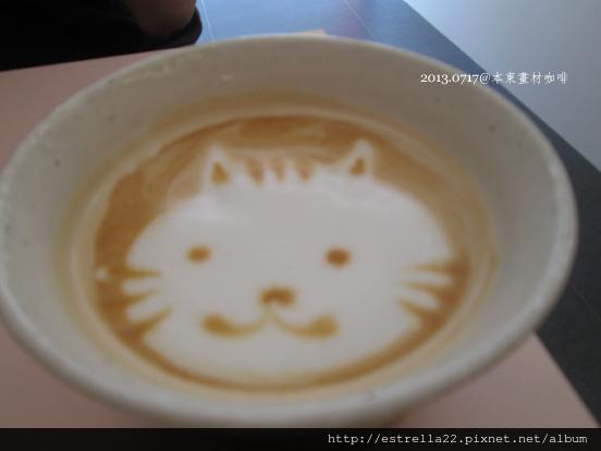 2013.0717@本東畫材咖啡1.jpg