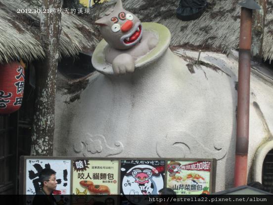 2012.10.21溪頭3.jpg