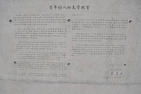 2013.1026@亞洲現代美術館1.JPG