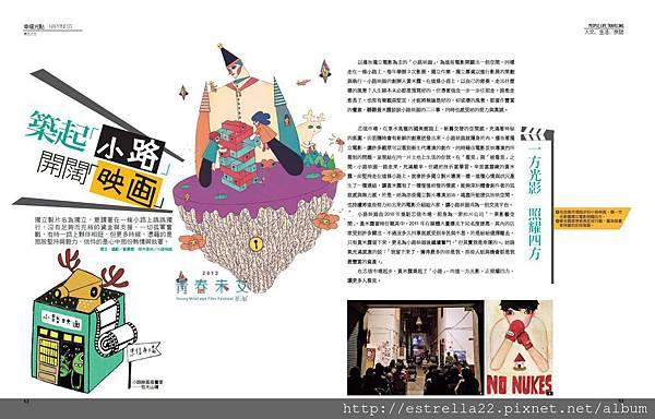2014.05小路映画報導1.JPG