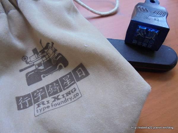 2015.0421@日星鑄字行印章-給孩子的字