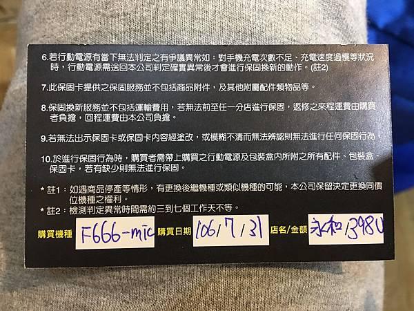 RainbowF666MIC無線麥克風 (15).jpg