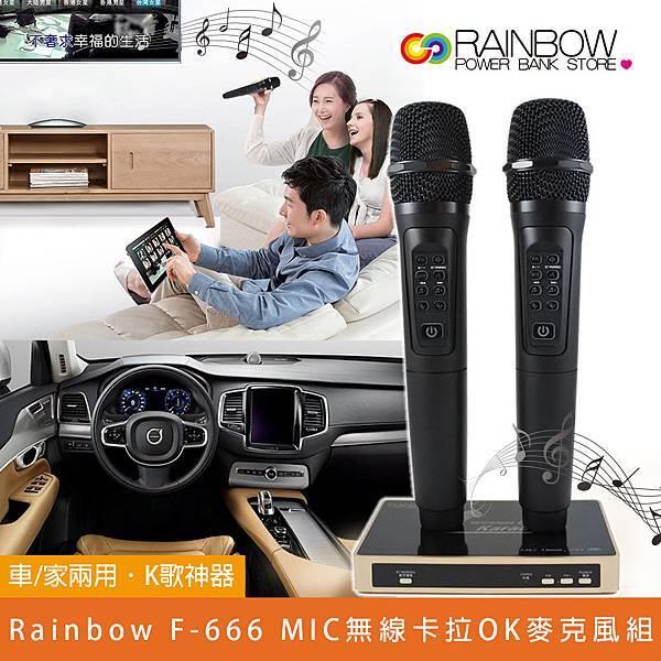 Rainbow F-666 MIC藍芽麥克風