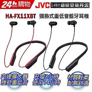 JVC 頸掛式XX系列重低音藍芽耳機HAFX11XBT.jpg