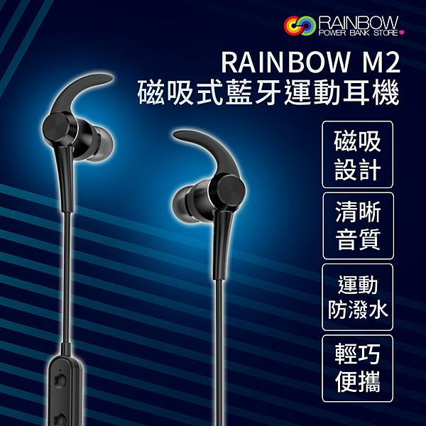 Rainbow M2有線藍芽耳機.png