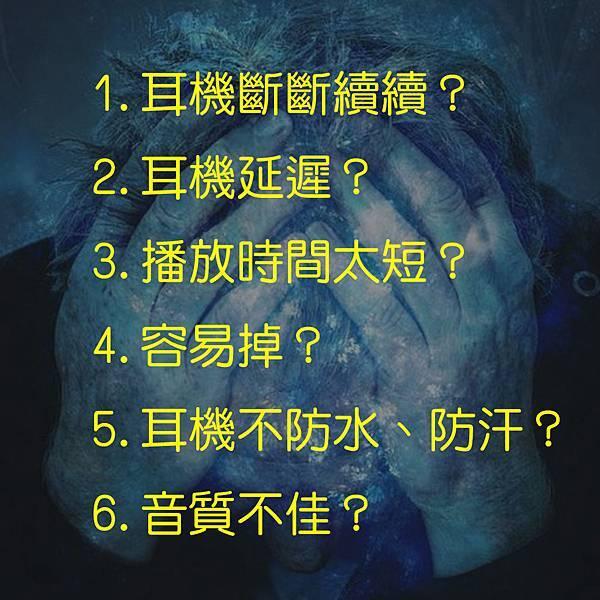 藍芽耳機常見問題.jpg