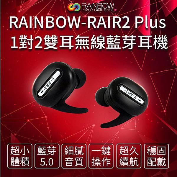 RAIR2 PLUS.jpg