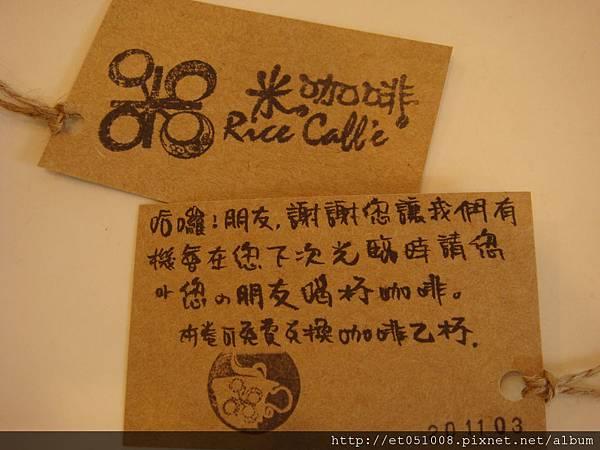 【Rice Caff'e 米咖啡】請你喝咖啡!!