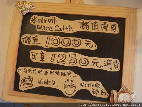 【Rice Caff'e 米咖啡】儲值卷