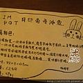 【Rice Caff'e 米咖啡】月印兔珐瑯壺