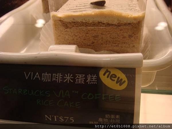 【Rice Caff'e 米咖啡】米咖啡的蛋糕(純屬巧合)