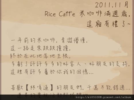 【Rice Caff'e 米咖啡】週年慶
