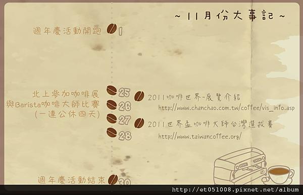 【Rice Caff'e 米咖啡】2011.11月份大事記