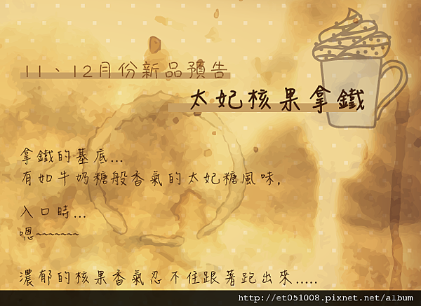 【Rice Caff'e 米咖啡】冬季限定飲品-太妃榛果拿鐵