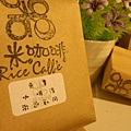 【Rice Caff'e 米咖啡】免費-咖啡渣
