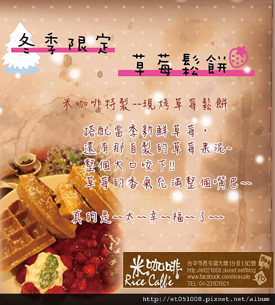 【Rice Caff'e 米咖啡】季節限定鬆餅-草莓鬆餅