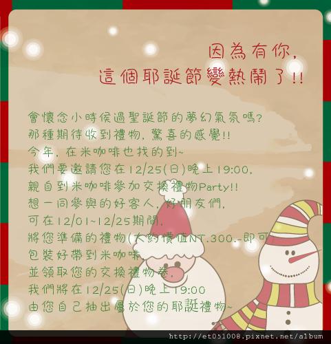 【Rice Caff'e 米咖啡】2011.12 X'mas 因為有你, 交換禮物活動