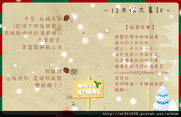 【Rice Caff'e 米咖啡】2011.12月份大事記