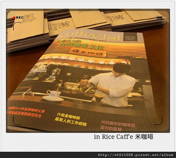 【Rice Caff'e 米咖啡】2012.01~02月咖啡雜誌