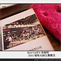 【Rice Caff'e 米咖啡】2011.11.25 參加台灣區咖啡大師比賽實況