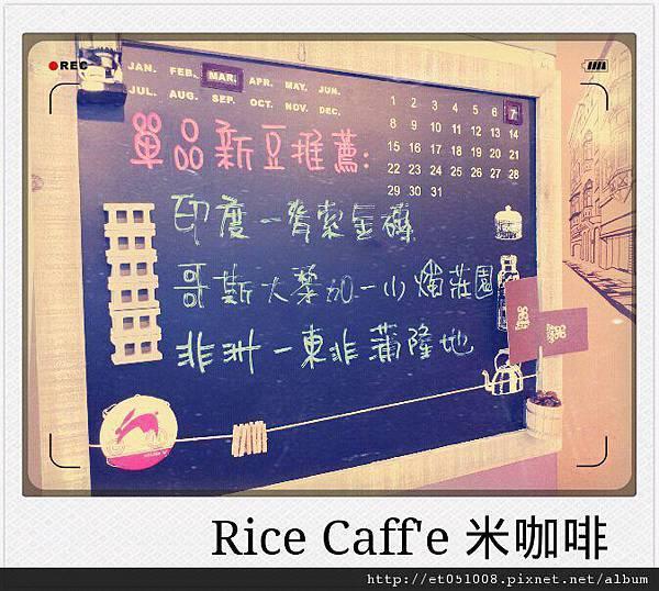 【Rice Caff'e 米咖啡】20120307新款單品咖啡豆上市!!!