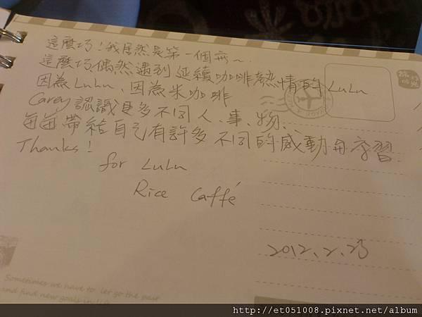【Rice Caffe' 米咖啡】裕園-Carey