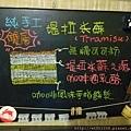 【Rice Caff'e 米咖啡】堤拉米蘇