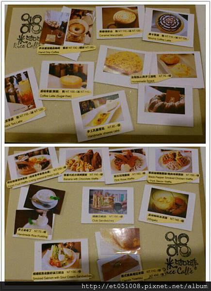 【Rice Caff'e 米咖啡】2012夏新版手工MENU