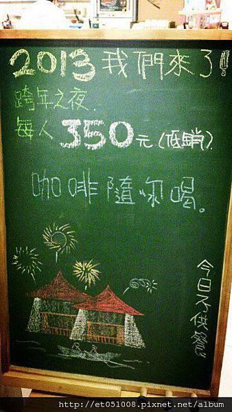【Rice Caff'e 米咖啡】2012.12.31跨年之夜隨你喝